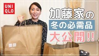 【UNIQLO】旦那さんが選んでくれた 冬の必需品紹介!!