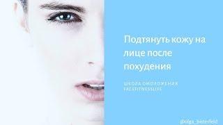 Подтянуть кожу на лице после похудения