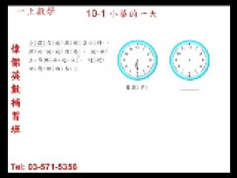 時間- 小學一年級數學(Grade 1 Math - Time)