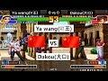 [kof 98] Ya wang(吖王) vs Dakou(大口) 2019-10-17