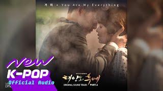 [태양의 후예 OST Special VOL.1] GUMMY(거미) - You Are My Everything ( Audio)