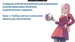 Урок 1. Делаем макет для приложения. Связываем Arduino и телефон на Android через Bluetooth.