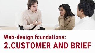 Основы веб дизайна #2 - Постановка задачи, работа с заказчиком, бриф ,тз