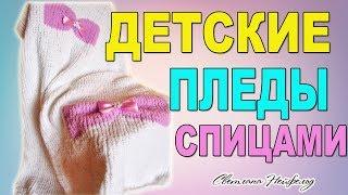 ДЕТСКИЕ ПЛЕДЫ СПИЦАМИ I ОБЗОР