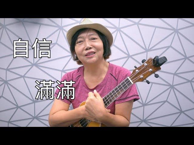 樂吉他 - 銀髮活力班烏克麗麗上課實錄 - 第二彈