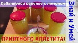 Кабачковое варенье с лимоном, видео рецепт. Варенье из кабачков с лимоном - вкуснее не бывает!