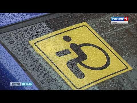 В Перми начались занятия в автошколе для людей с ограниченными возможностями здоровья