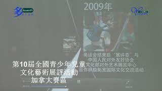 20130520, 中國全國青少年文化藝術展評活動, 多倫多賽區