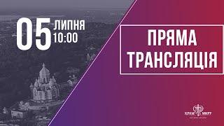 """Недільне служіння церкви """"Храм Миру"""" 05.07.2020"""