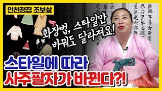 사주팔자,초년운(인천점집 인천유명한점집 인천소문난점집)천상작두조보살