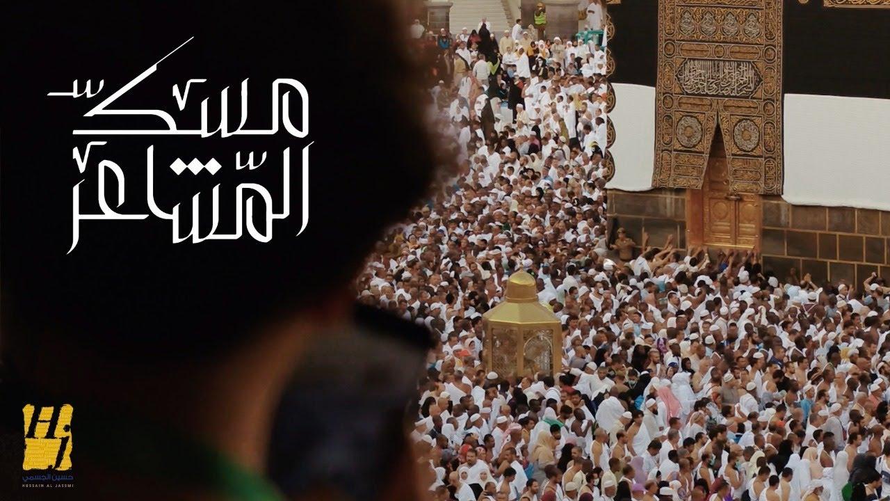 حسين الجسمي - مسك المشاعر (حصرياً)   2019
