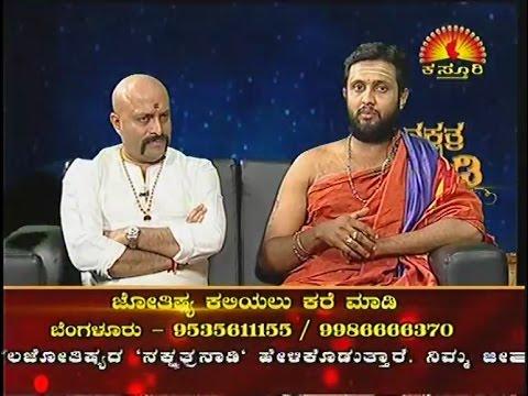 Nakshatra Nadi - ನಕ್ಷತ್ರ ನಾಡಿ on 13-Jan-2017 : Kasthuri TV