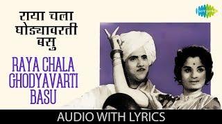 Raya Chala Ghodyavarti Basu with lyrics   राया चला घोड्यावरती बसू   Usha Mangeshkar   Songadya