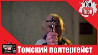 Полтергейст в частном доме Томской области
