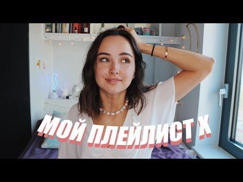МОЙ ПЛЕЙЛИСТ МАЙ 2019   мои любимые песни