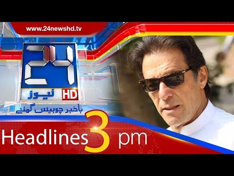 News Headlines | 3:00 PM | 14 November 2017