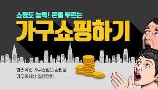 김포에서 가구를 가장 싸게 살 수 있는 방법은? 정답은…