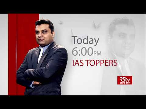 Teaser - In Depth: Road to Civil Services | 6 pm
