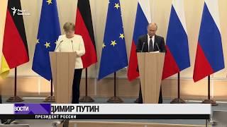 """Меркель обсудила с Путиным """"Северный поток - 2"""" /  Новости"""