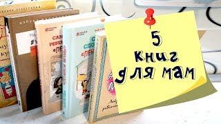 5 книг для молодых мам.  Мои мастхэвы / Must have Для уверенности в себе