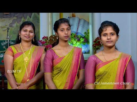 Tamil Christian Song | C.S.I District Church Jamestown Choir