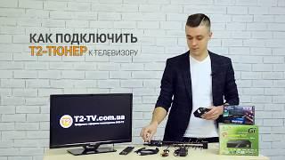 Як підключити тюнер Т2 до телевізора. Підключення Wi-Fi адаптера до тюнера