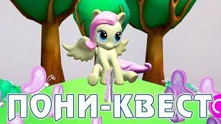 ПОНИ-КВЕСТ - My Little Pony в дополненной реальности