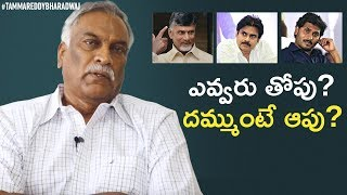 Who would be the CM of AP in 2019? | Tammareddy about Pawan Kalyan, YS Jagan & Chandrababu Naidu