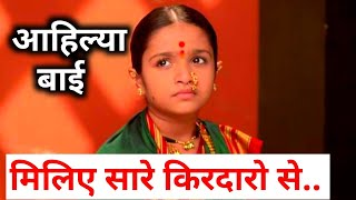 Ahilya Bai - Star Cast - Sony Tv - Aditi Jaltare