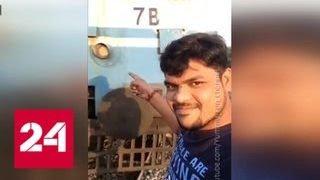 В Индии любителя селфи чуть не задавил поезд - Россия 24