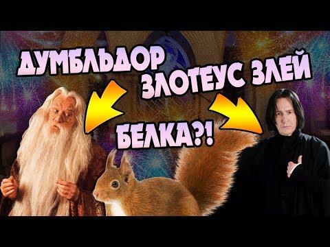 10 Ошибок Перевода Гарри Поттера от Марии Спивак