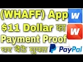 WHAFF App $11 ( Payment Proof Now ) Most Watch New App