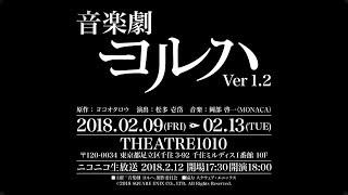 「NieR:Automata」の原点となった舞台の再再演。 描かれるのは、実験部...