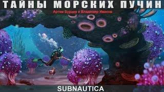 Subnautica - Тайны морских пучин