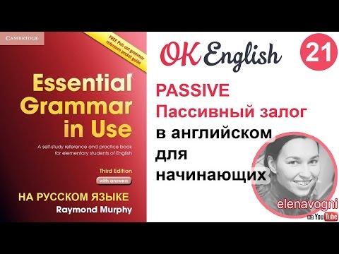 Unit 21 Пассивный залог в английском для начинающих - Passive   Курс английского для начинающих