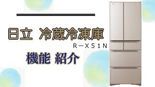 新鮮スリープ野菜室やサッと急冷却モードを搭載した505Lの冷凍冷蔵庫!クリスタルガラスを採用しキッチンにも映える【日立 フレンチ6ドア冷凍冷蔵庫】