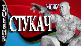 Стукач 2016 русские боевики 2016 russian boevik movie