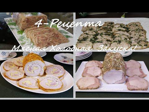 4 рецепта - Мясные Холодные закуски! Просто, Вкусно!