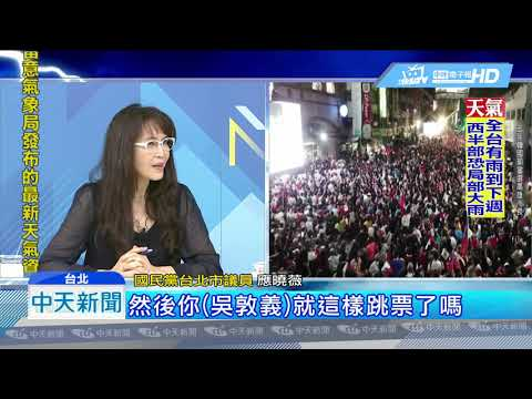 20190419中天新聞 黨意凌駕民意!? 應曉薇:國民黨背棄韓國瑜