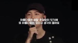 [방탄소년단/알엠] 김남준을 사람 대 사람으로서도, 가수와 팬으로서도 존경하고 좋아하는 이유 : BTS ENG SUB : 日本語翻訳