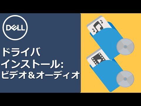 ドライバのインストール手順 : ビデオ&オーディオ
