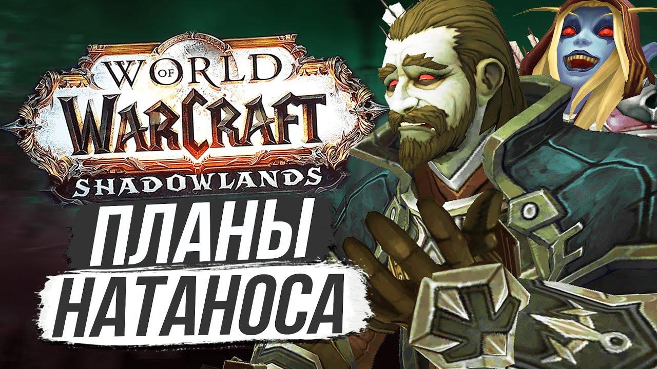 ОХОТА НА БВОНСАМДИ И ГРУСТЬ НАТАНОСА [СПОЙЛЕРЫ] World of Warcraft