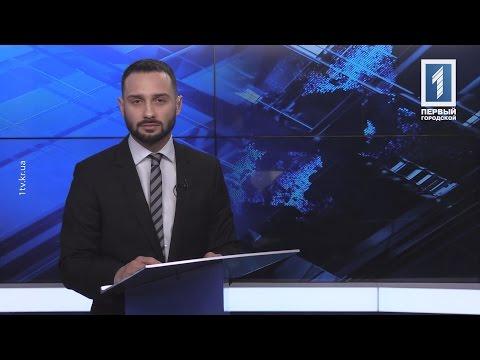 «Время Кривбасса» – новости за 11 апреля 2017