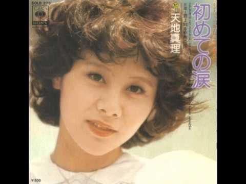 天地真理「初めての涙」1975.7.8