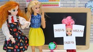 КУДА ИСЧЕЗЛИ ТАБЕЛЯ? Куклы Барби Игрушки Мультик Для детей Ай кукла тиви Новая Серия