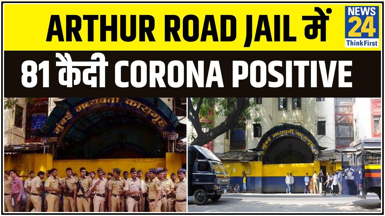 Mumbai के Arthur Road Jail में 81 कैदी Corona Positive, जेल में मरीजों की संख्या 184 हुई || News24