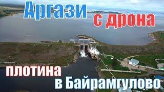 Аргазинское водохранилище с высоты - плотина в селе Байрамгулово. Южный Урал с дрона Mavic Pro