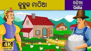 କୁହୁକ ମାଠିଆ | The Magic Pot in Odia | Odia Story | Fairy Tales in Odia | 4K UHD | Odia Fairy Tales