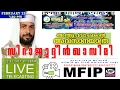 Sirajudheen Qasimi Live 22/02/2017│VELICHAM, Khidmathul Islam Sangam