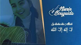 Nissrin BouGuida - La ilaha ila Allah - لا إله إلا الله - Gnawa cover